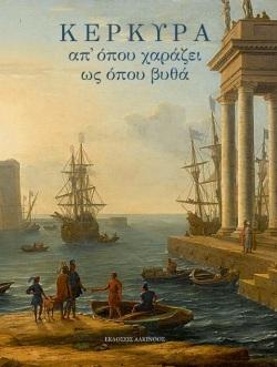 Στις 10 Δεκεμβρίου 2011 οι Εκδόσεις Αλκίνοος θέτουν σε κυκλοφορία τη συλλεκτική έκδοση ΚΕΡΚΥΡΑ απ' όπου χαράζει ως όπου βυθά, με 460 ζωγραφιές. Η έκδοση παρουσιάζει μελέτη του Γεράσιμου Δημουλά για τα 1.000 σημαντικότερα αρχαία και σύγχρονα τοπωνύμια του νομού Κέρκυρας. Θα κυκλοφορήσει σε τριακόσια (300) αριθμημένα αντίτυπα και σε άλλα είκοσι πέντε (25) αριθμημένα αντίτυπα εκτός εμπορίου, με βιβλιόσημο, πανόδετο εξώφυλλο με ασημοτυπία, κουβερτούρα με έργο του 17ου αιώνα από το Μουσείο Λούβρου και αριθμημένη αναπαραγωγή σε χαρτί fabriano rosaspina 220 γραμμαρίων, με ειδικό κάλυμμα, έργου σπάνιας ομορφιάς, αγνώστου ζωγράφου, για την Κέρκυρα των αρχών του 19ου αιώνα.   Η συλλεκτική έκδοση θα διατίθεται κατευθείαν -και μόνο- από τις Εκδόσεις Αλκίνοος. Για τον λόγο αυτό οι Εκδόσεις Αλκίνοος στις 21 Νοεμβρίου ανοίγουν κατάλογο παραγγελιών και δεσμεύονται ότι θα τηρηθεί σειρά προτεραιότητας.   Το βιβλίο (376 σελ. 24Χ31,5 εκατ. σε χαρτί velvet 150 γραμμαρίων) περιλαμβάνει 460 έργα ζωγραφικής και χαρακτικής, φέρει ISBN 978-960-99084-5-0 και τιμάται 80 ευρώ.   Τα κείμενα για τα τοπωνύμια της Κέρκυρας, εκτός από ερμηνευτικές και ετυμολογικές εξηγήσεις, παρέχουν ιστορικές, κοινωνικές, θρησκευτικές, τοπογραφικές, γεωγραφικές και λαογραφικές πληροφορίες. Συνοδεύονται με πρόλογο του Σπύρου Ν. Ασωνίτη και εισαγωγικά κείμενα του Νάσου Μαρτίνου (Η Κέρκυρα του μύθου και της ιστορίας) και της Αγγελικής Δαμίρη (Μάγεμα η φύσις κι' όνειρο στην ομορφιά και χάρη). Τη φιλολογική επιμέλεια του βιβλίου είχε ο Δημήτρης Κονιδάρης, την εικαστική επιμέλεια ο Σπύρος Κουρσάρης και τη γενική επιμέλεια της έκδοσης ο Χρήστος Κορφιάτης των Εκδόσεων Αλκίνοος.    Παρουσιάζεται εικονογραφημένη ολόκληρη η Κέρκυρα, με έργα Κερκυραίων και άλλων Ελλήνων ζωγράφων (Κ. Παρθένη, Γ. Τσαρούχη, Ν. Χατζηκυριάκου - Γκίκα, Α. Φασιανού, Π. Τέτση και άλλων), για όλα τα βασικά τοπωνύμια της πόλης, αλλά και για όλα, ανεξαιρέτως, τα χωριά του νησιού. Αναγνωρισμένοι και άλλοι, λαϊκοί ζωγράφοι και χαράκτες δημιούργησαν για την