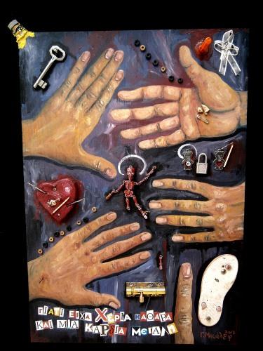 """""""γιατί είχα χέρια καθαρά…"""" 2013 λάδια, κλειδί, βίδες, δόντια, καμένη ασφάλεια, σταυρουδάκι, σύρτης, σκουλαρίκι της Tori, παντοφλάκι κ.α. πάνω σε ξύλο 36Χ51cm"""