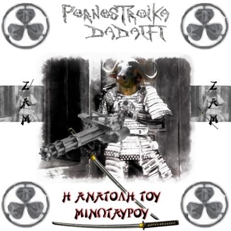 pornostroika-2016-1frontsmall